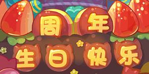 爆炒江湖两周年活动庆典 罗小黑联动新角色加入