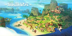 《海岛纪元》宠物烈焰蝾螈怎么获得