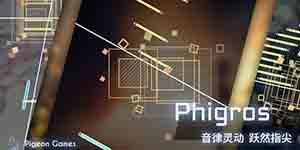 phigros怎么攒data