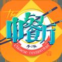 中餐厅:东方味道最新版
