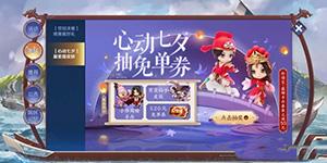 王者荣耀2020七夕活动 可抢520免单券大奖
