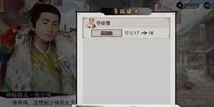 我的侠客杭州完美结局怎么达成