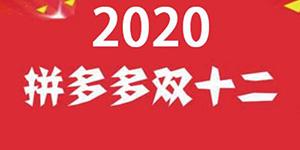 2020拼多多双十二有活动吗