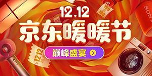 2020京东双十二红包活动