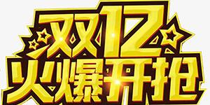2020京东双十二攻略