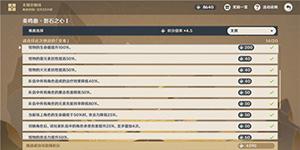 原神无相交响诗挑战3怎么打