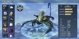 妄想山海尾刺蝎和棘龙哪个好