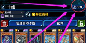游戏王决斗链接怎么分享卡组