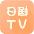 日剧TV番正式版